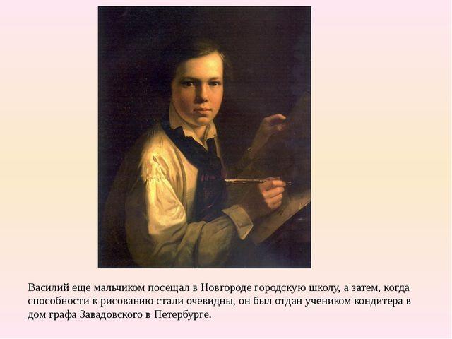 Василий еще мальчиком посещал в Новгороде городскую школу, а затем, когда спо...