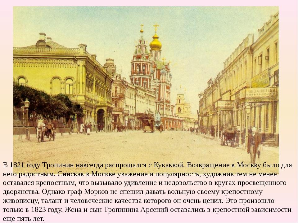 В 1821 году Тропинин навсегда распрощался с Кукавкой. Возвращение в Москву бы...