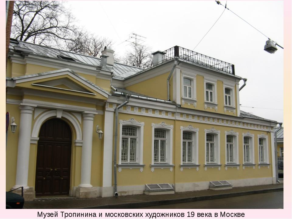 Музей Тропинина и московских художников 19 века в Москве