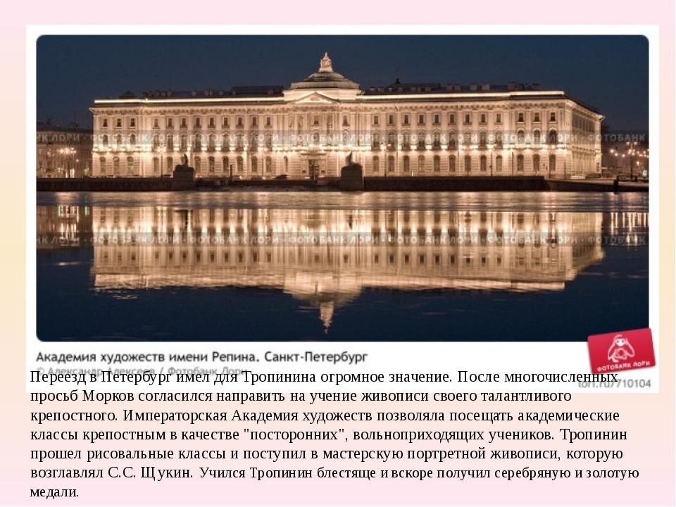 Переезд в Петербург имел для Тропинина огромное значение. После многочисленны...