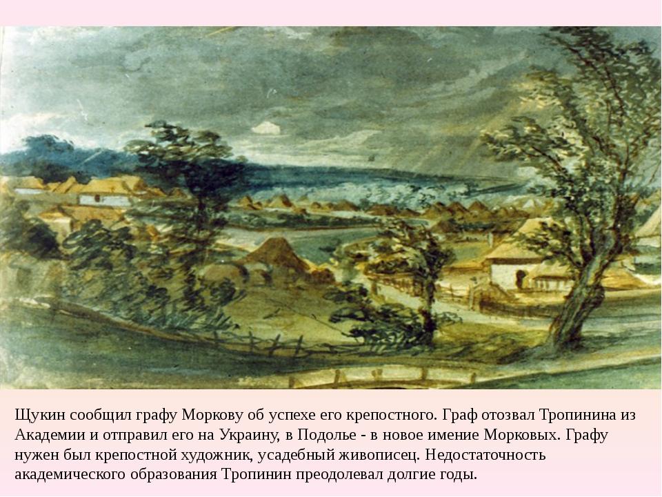 Щукин сообщил графу Моркову об успехе его крепостного. Граф отозвал Тропинина...