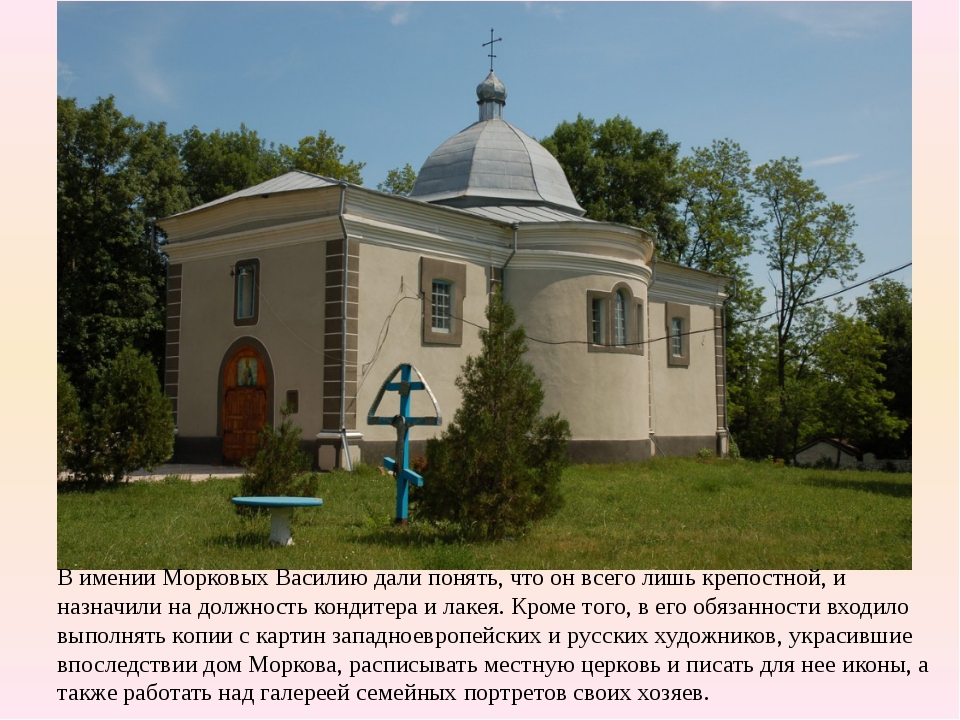 В имении Морковых Василию дали понять, что он всего лишь крепостной, и назнач...