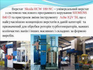 Верстат Skoda HCW 180 NC – універсальний верстат з системою числового прогр