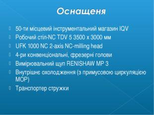 50-ти місцевий інструментальний магазин IQV Робочий стіл-NC TDV 5 3500 x 3000