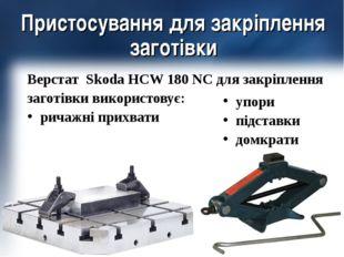 Пристосування для закріплення заготівки Верстат Skoda HCW 180 NC для закріпле