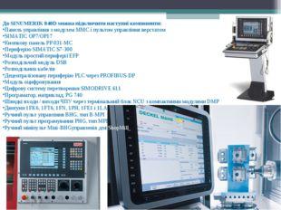 До SINUMERIK 840D можна підключити наступні компоненти: Панель управління з м