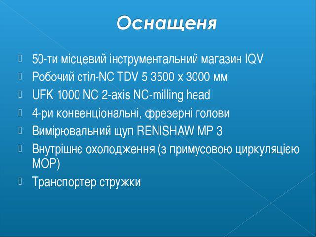 50-ти місцевий інструментальний магазин IQV Робочий стіл-NC TDV 5 3500 x 3000...