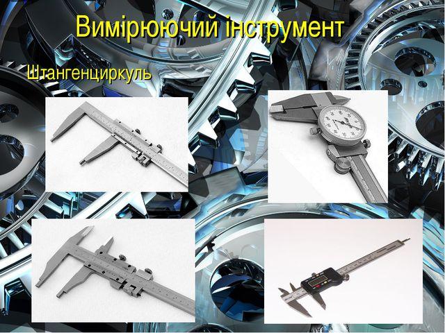 Вимірюючий інструмент Штангенциркуль