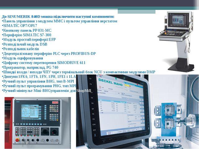 До SINUMERIK 840D можна підключити наступні компоненти: Панель управління з м...