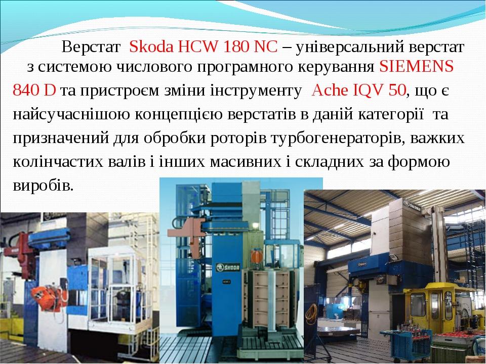 Верстат Skoda HCW 180 NC – універсальний верстат з системою числового прогр...