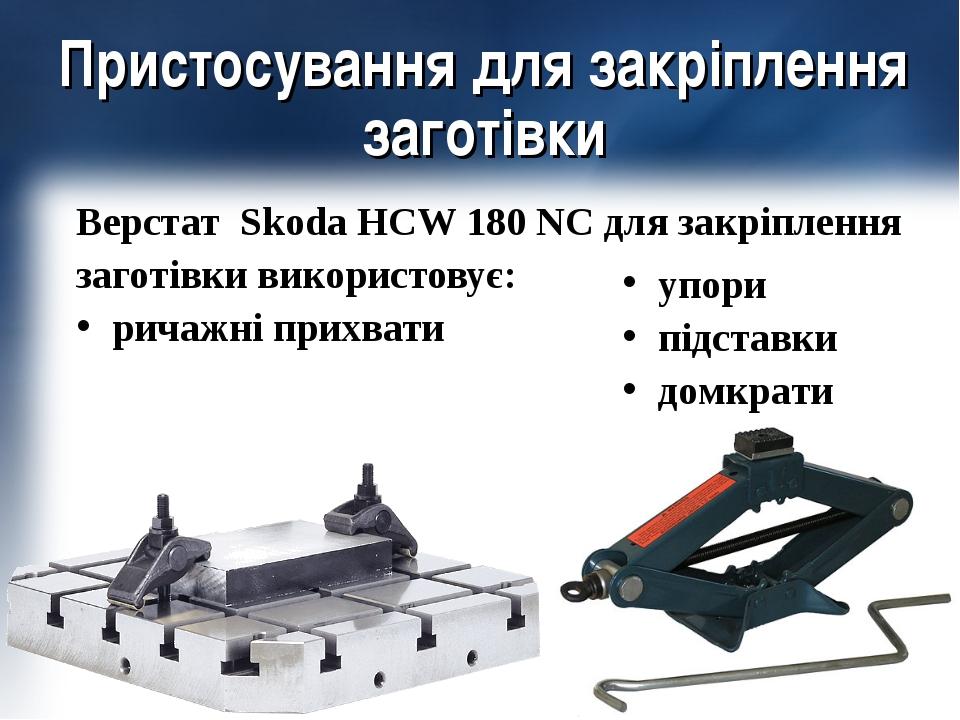 Пристосування для закріплення заготівки Верстат Skoda HCW 180 NC для закріпле...