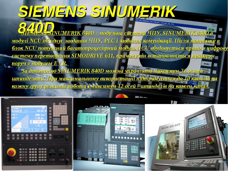 SIEMENS SINUMERIK 840D  SIEMENS SINUMERIK 840D - модульна система ЧПУ. SINUM...