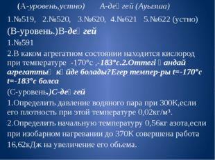 (А-уровень,устно) А-деңгей (Ауызша) 1.№519, 2.№520, 3.№620, 4.№621 5.№622 (ус