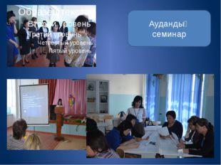 Аудандық семинар