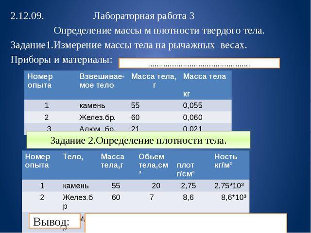 2.12.09. Лабораторная работа 3 Определение массы м плотности твердого тела. З...