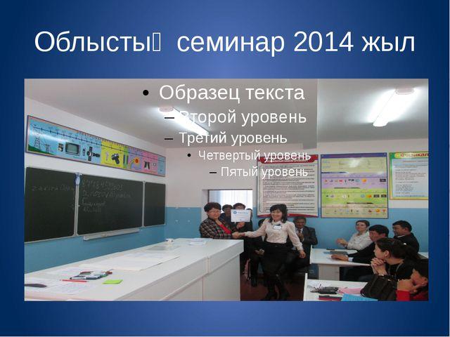 Облыстық семинар 2014 жыл