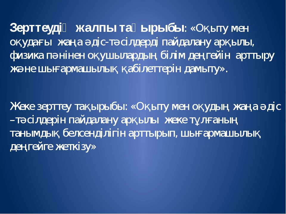 Зерттеудің жалпы тақырыбы: «Оқыту мен оқудағы жаңа әдіс-тәсілдерді пайдалану...