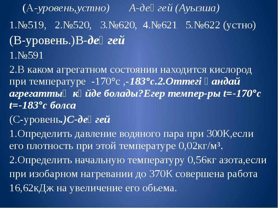 (А-уровень,устно) А-деңгей (Ауызша) 1.№519, 2.№520, 3.№620, 4.№621 5.№622 (ус...