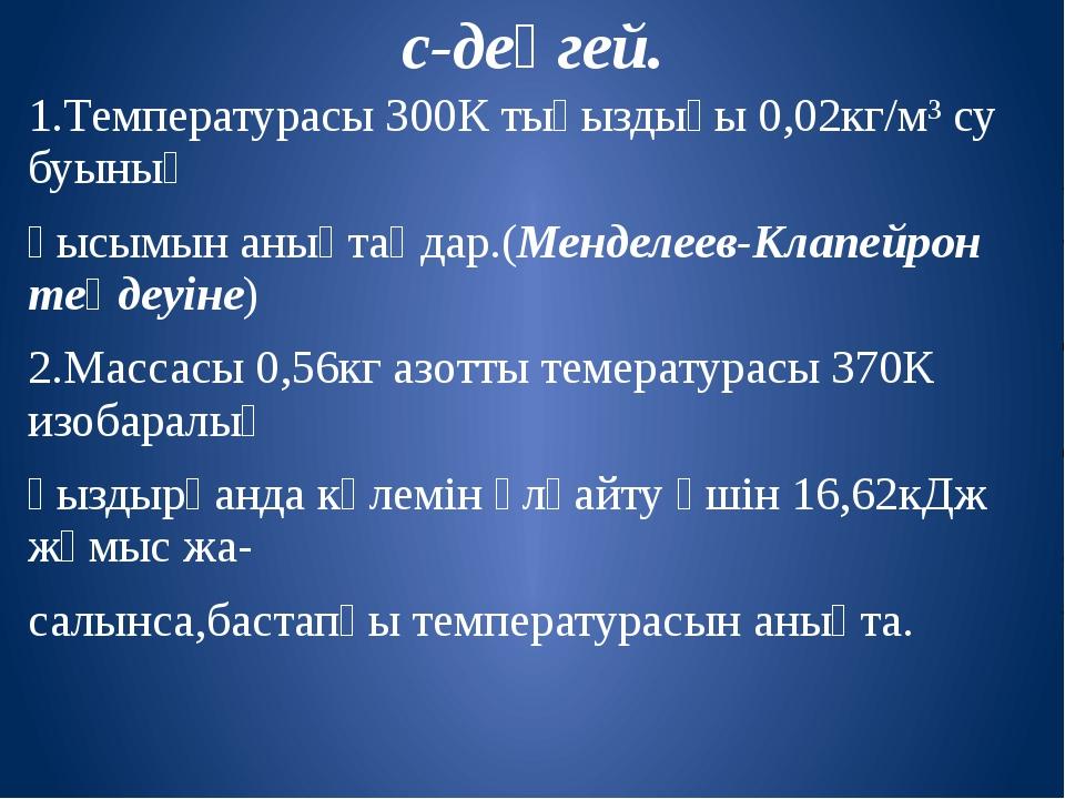 с-деңгей. 1.Температурасы 300К тығыздығы 0,02кг/м³ су буының қысымын анықтаңд...