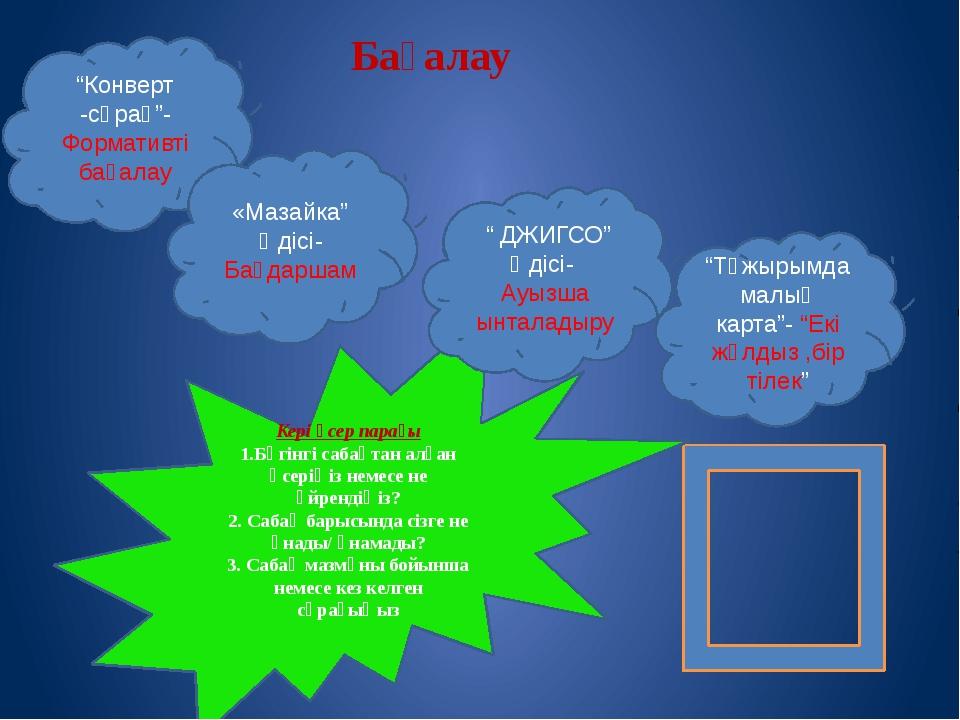 Бағалау Кері әсер парағы 1.Бүгінгі сабақтан алған әсеріңіз немесе не үйрендің...