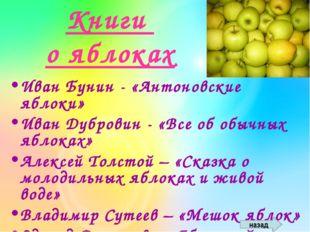 Книги о яблоках Иван Бунин - «Антоновские яблоки» Иван Дубровин - «Все об обы