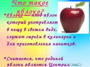 Что такое яблоко? Яблоко— плод яблони, который употребляется в пищу в свеж