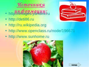 Источники информации: http://images.yandex.ru http://deti86.ru http://ru.wiki