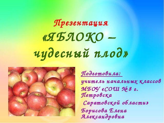 Презентация «ЯБЛОКО – чудесный плод» Подготовила: учитель начальных классов...