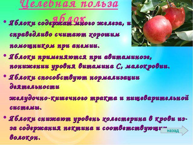 Целебная польза яблок Яблоки содержат много железа, их справедливо считают х...