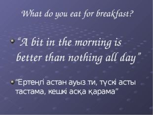 "What do you eat for breakfast? ""A bit in the morning is better than nothing a"