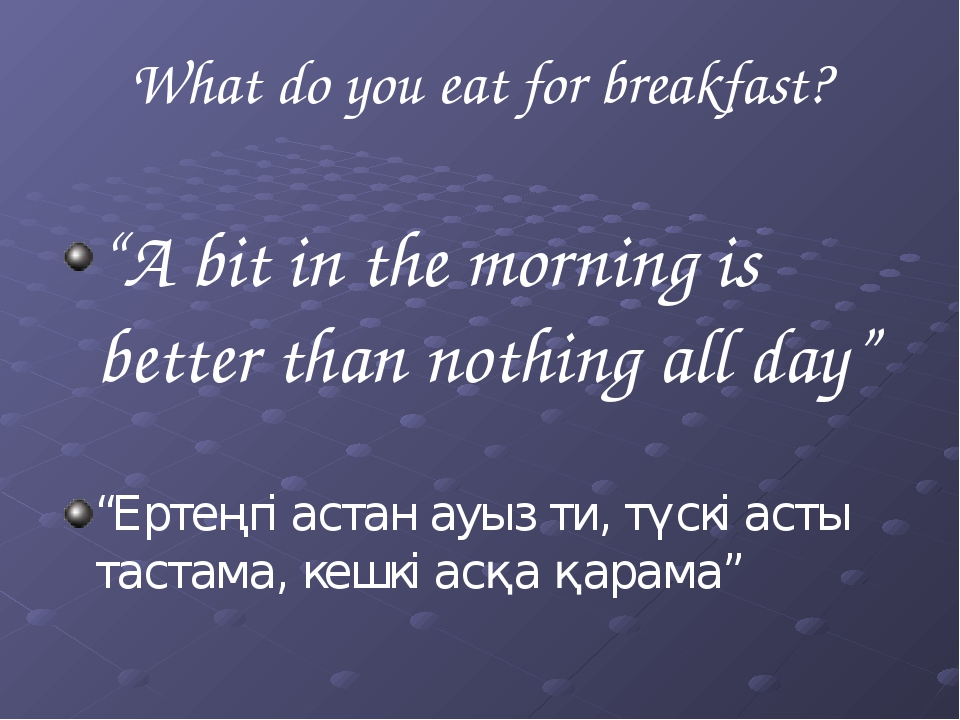 "What do you eat for breakfast? ""A bit in the morning is better than nothing a..."