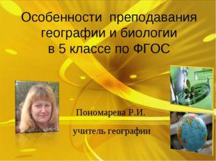 Особенности преподавания географии и биологии в 5 классе по ФГОС Пономарева Р