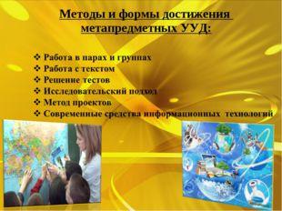 Методы и формы достижения метапредметных УУД: