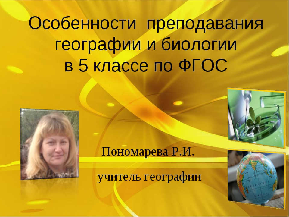 Особенности преподавания географии и биологии в 5 классе по ФГОС Пономарева Р...