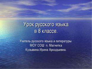 Урок русского языка в 8 классе. Учитель русского языка и литературы МОУ СОШ п
