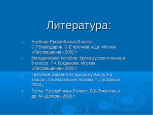 Литература: Учебник: Русский язык 8 класс. С.Г.Бархударов, С.Е.Крючков и др.