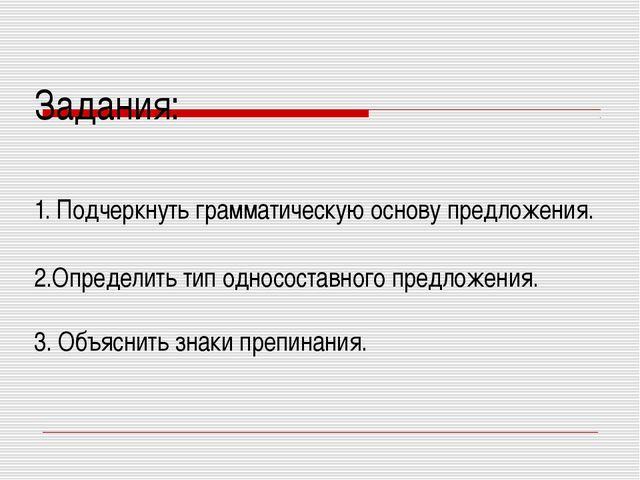 Задания: 1. Подчеркнуть грамматическую основу предложения. 2.Определить тип...