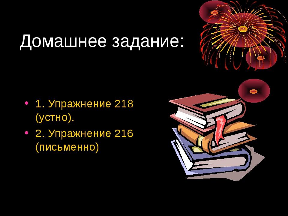 Домашнее задание: 1. Упражнение 218 (устно). 2. Упражнение 216 (письменно)