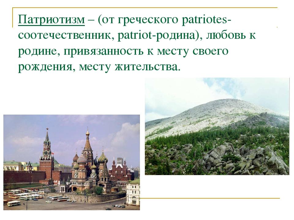 Патриотизм – (от греческого patriotes-соотечественник, patriot-родина), любов...