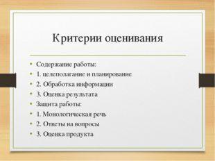 Критерии оценивания Содержание работы: 1. целеполагание и планирование 2. Обр