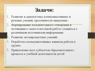 Задачи: Развитие и диагностика коммуникативных и речевых умений, креативности