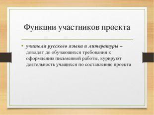 Функции участников проекта учителя русского языка и литературы – доводят до о