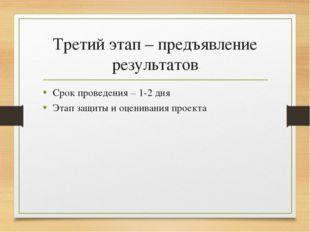 Третий этап – предъявление результатов Срок проведения – 1-2 дня Этап защиты