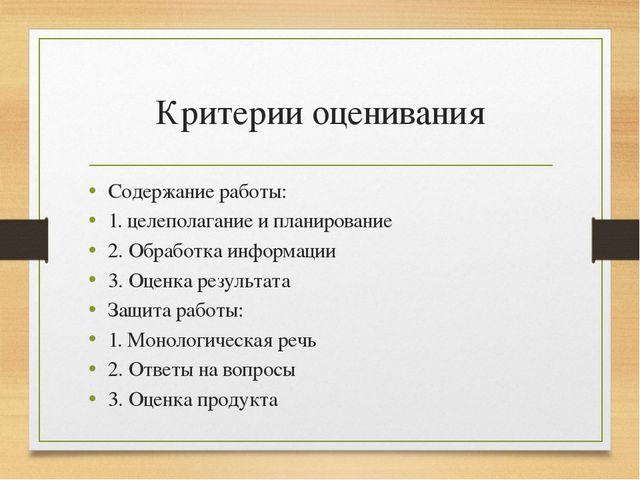 Критерии оценивания Содержание работы: 1. целеполагание и планирование 2. Обр...