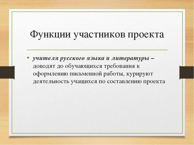 Функции участников проекта учителя русского языка и литературы – доводят до о...