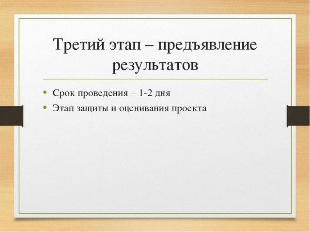 Третий этап – предъявление результатов Срок проведения – 1-2 дня Этап защиты...