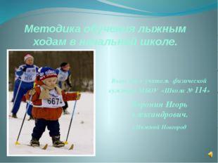 Методика обучения лыжным ходам в начальной школе. Выполнил учитель физической