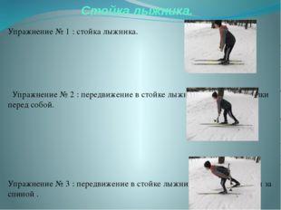 Стойка лыжника. Упражнение № 1 : стойка лыжника. Упражнение № 2 : передвижени