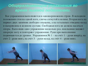 Общеразвивающие упражнения во время лыжной подготовки. Все упражнения выполня