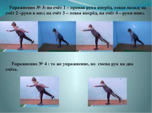 Упражнение № 3: на счёт 1 – правая рука вперёд, левая назад; на счёт 2 –руки
